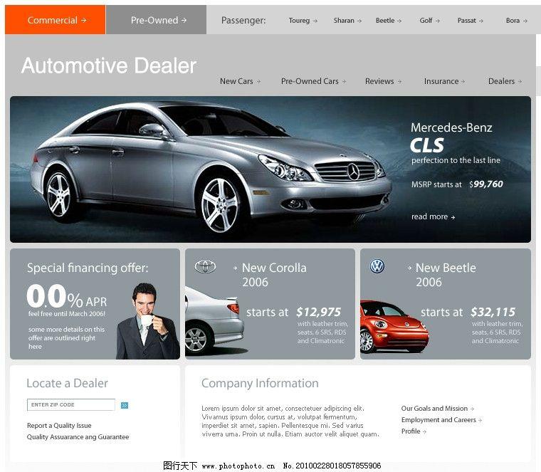 奔驰汽车广告 商务男人 汽车标志 企业网站 欧美模板 网页模板