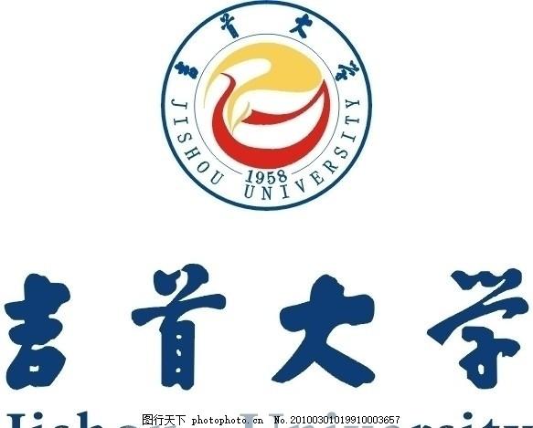 吉大标志 吉首大学标志 矢量图 原始文件描绘 标识标志图标