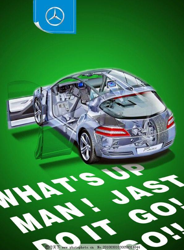汽车广告素材 奔驰 平面 运动 酷 海报 奔驰标志 奔驰车 海报设计