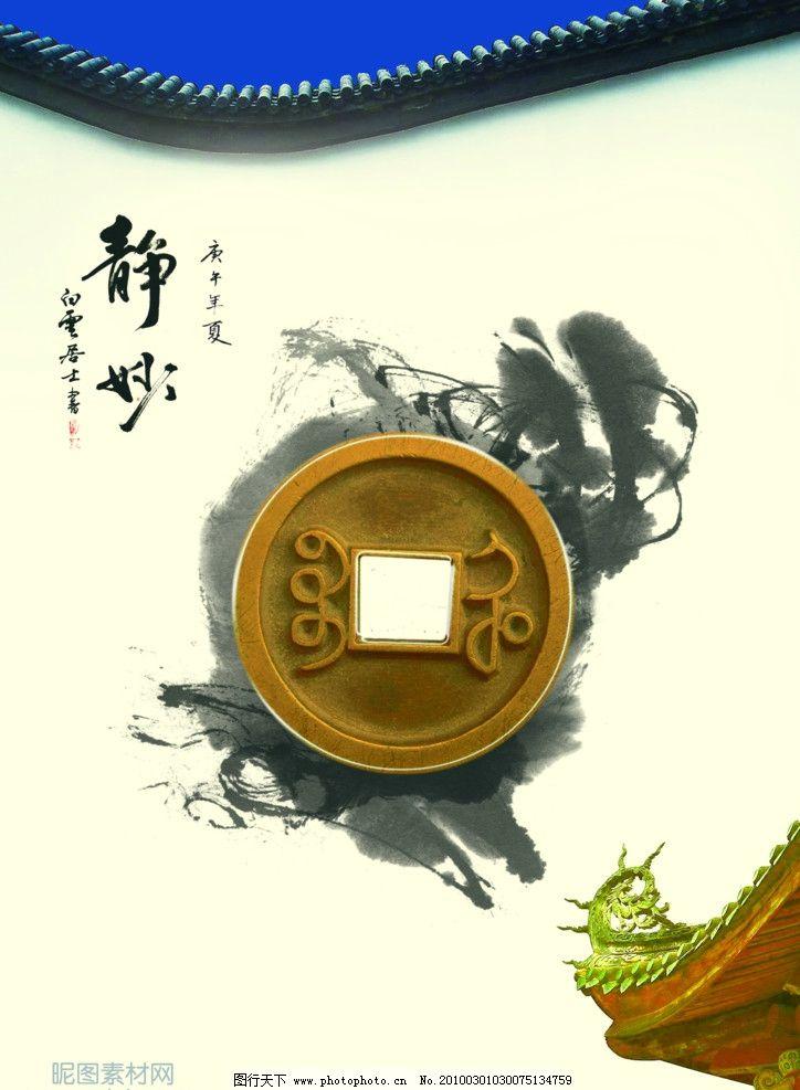 中国风 铜钱 房屋 屋檐 中国古典 水墨 海报 设计 psd 素材 源文件 土