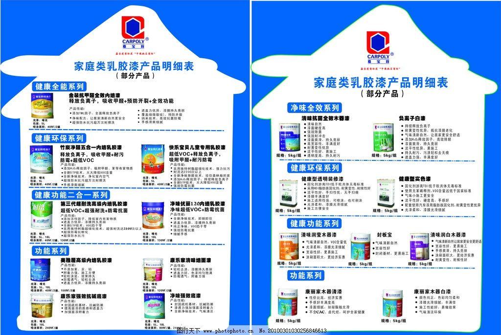 油漆传单 油漆 标志 文字 dm宣传单 广告设计 矢量 cdr