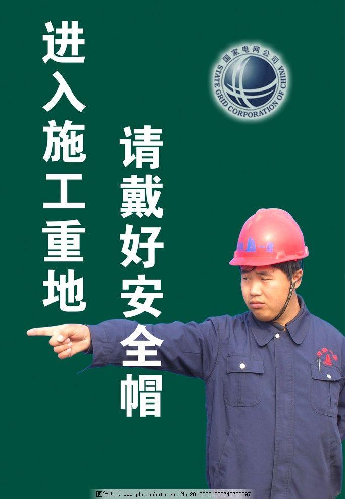国家电网 进入施工重地 请戴好安全帽 标语 标志 戴安全帽的工作人员