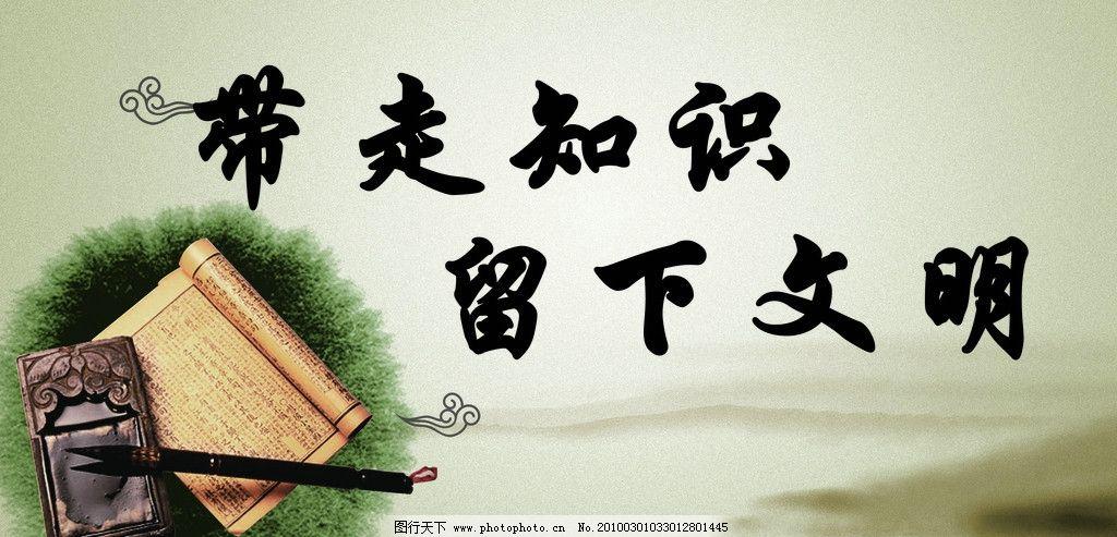 名人名言展板模板 书籍 中国风 笔墨纸砚 山水 国画 墨迹 祥云 名言