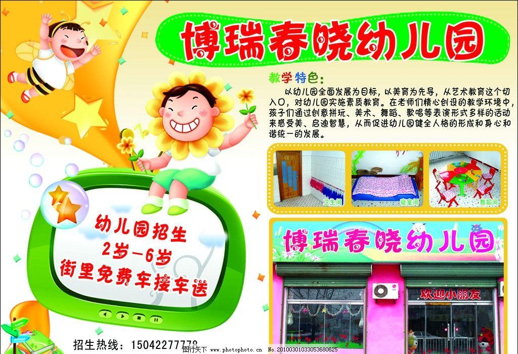 幼儿园 幼儿园宣传广告 电视机边框 小孩子 星星 源文件
