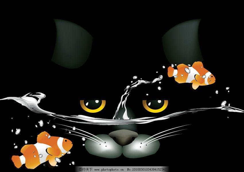 猫和鱼 黑猫 眼镜 水花 水珠 水泡 可爱 卡通 鱼类 矢量素材 其他生物