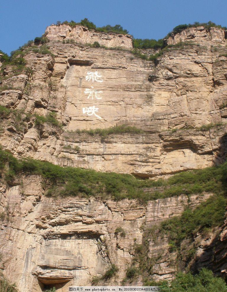 桃花谷 飞龙峡 太行山风景 蓝天 自然景观 山水风景 摄影图库 摄影 72