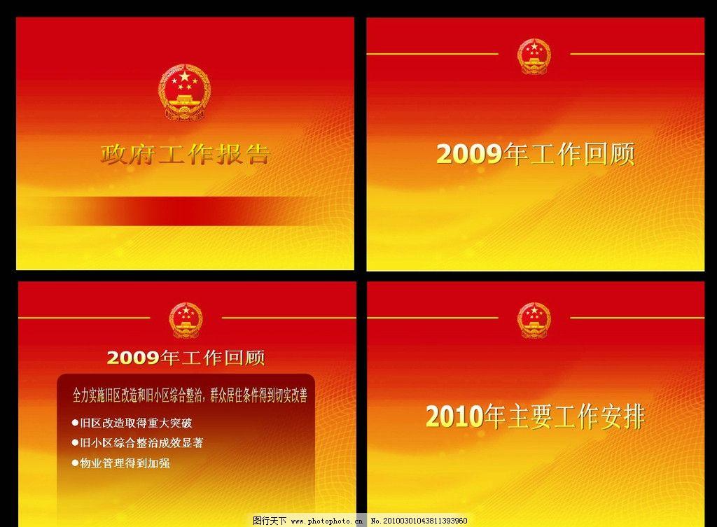 2010政府工作报告ppt模板图片
