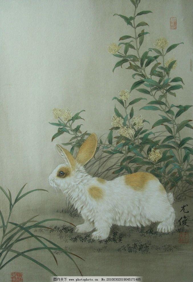 兔年画兔 李尤俊 工笔画 李尤俊的工笔画 绘画书法 文化艺术