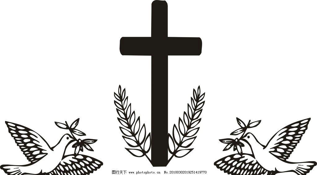 十字架 耶稣 宗教信仰 基督教 文化艺术 矢量 ai
