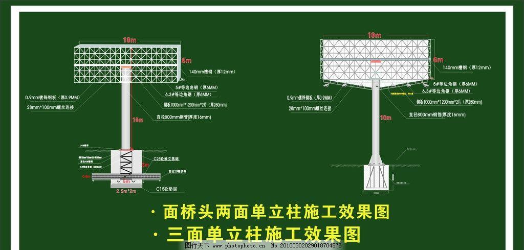 单立柱施工效果图 单立柱 两面单立柱效果图及钢结构图 广告设计 其他