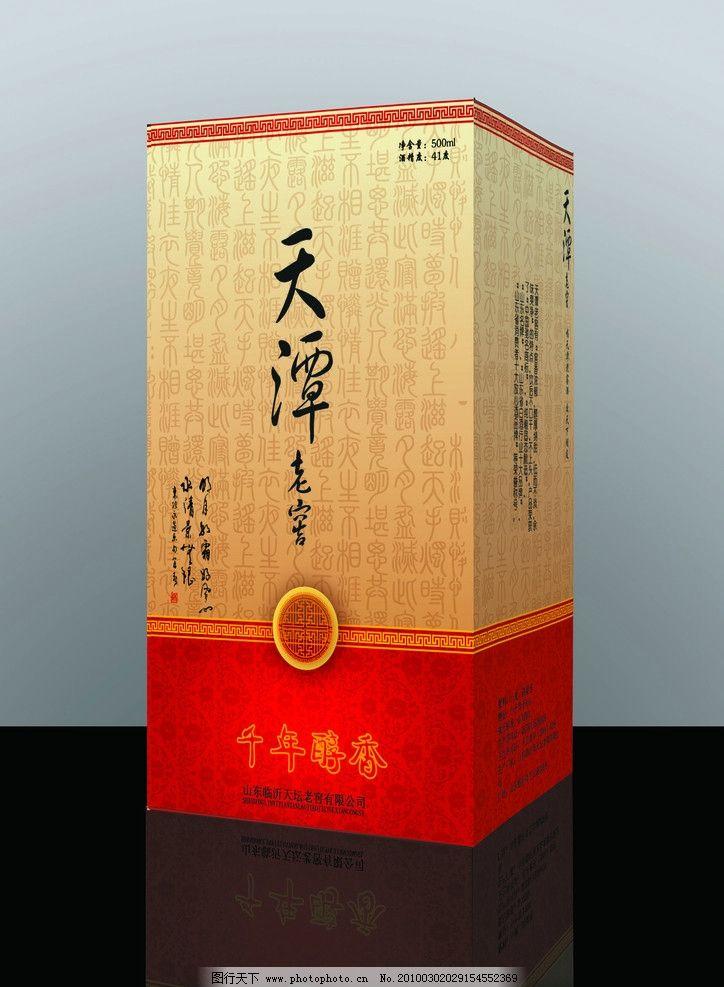 酒盒 酒包装 包装设计 广告设计 矢量 ai