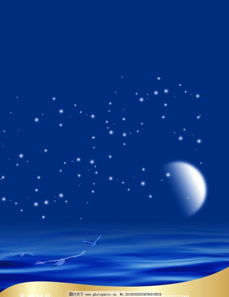 中秋邀请函 月亮 星星 宇宙天空 中秋节快乐艺术字 请帖设计 请帖请柬
