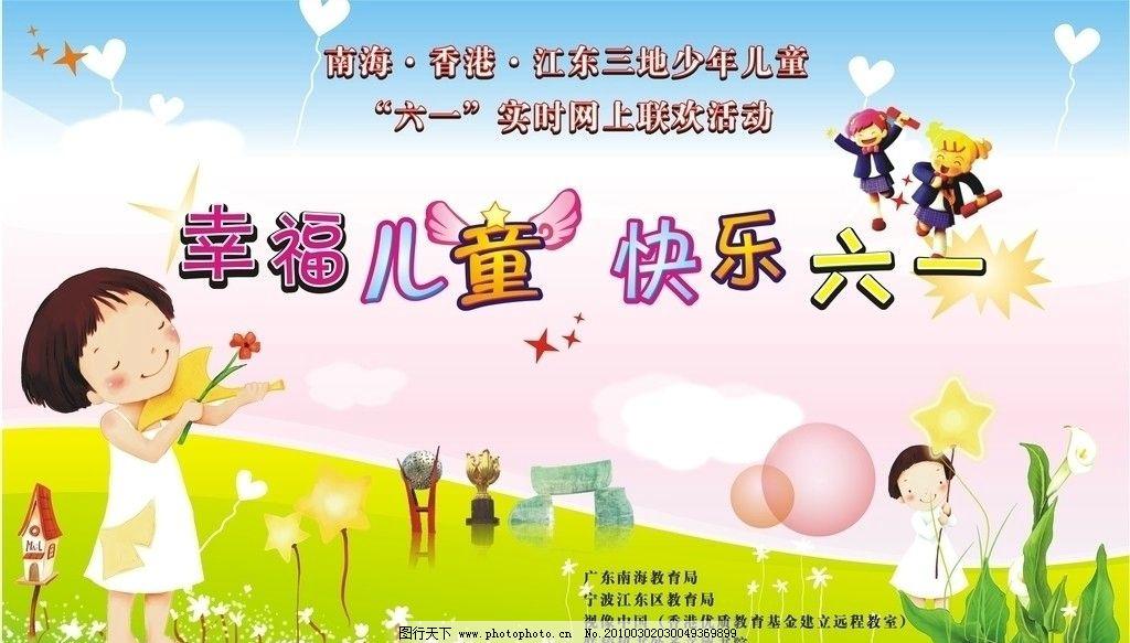 幸福儿童 快乐六一 可爱儿童 上学 小女孩 背景 海报设计 广告设计