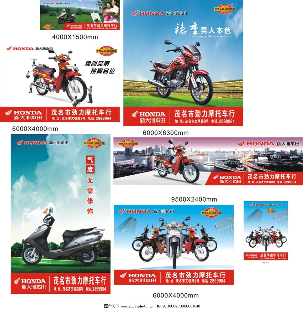 背景图 摩托 新大洲本田标志 世界品质标志 本田摩托广告语 海报设计