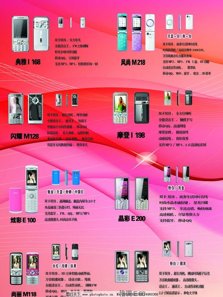 手机宣传单设计图片_展板模板