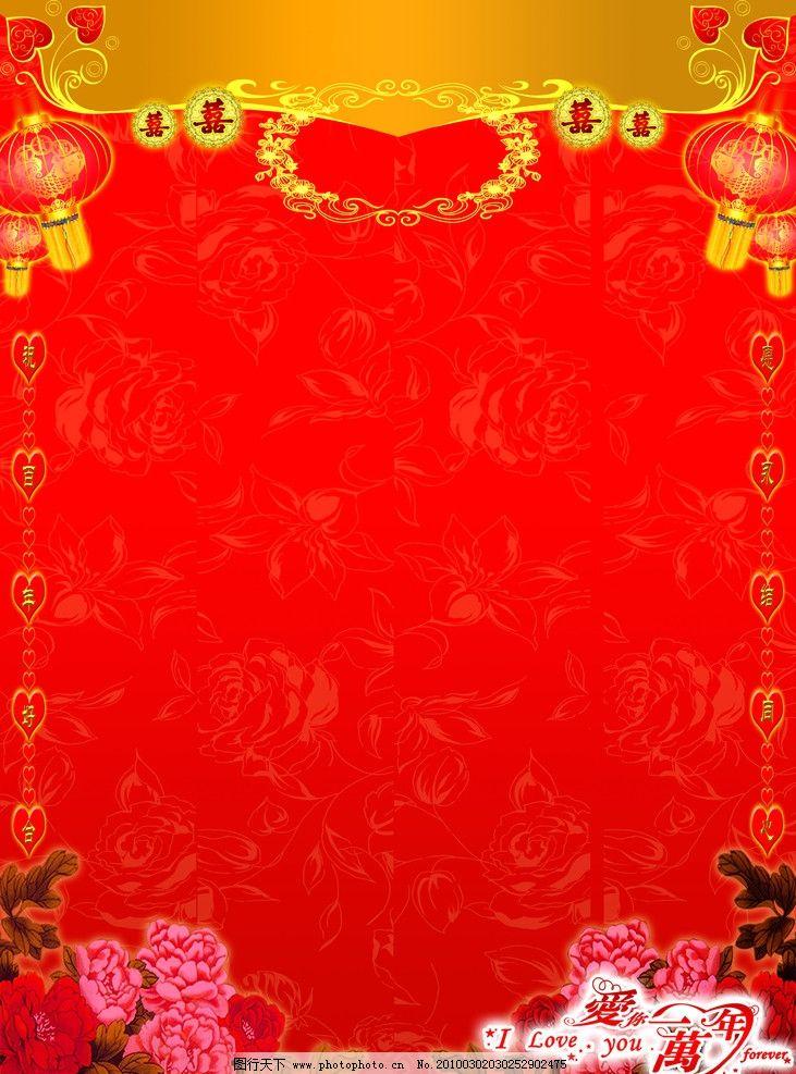 展板背景 展板 背景 红色 喜庆 开业 展板模板 广告设计模板 源文件