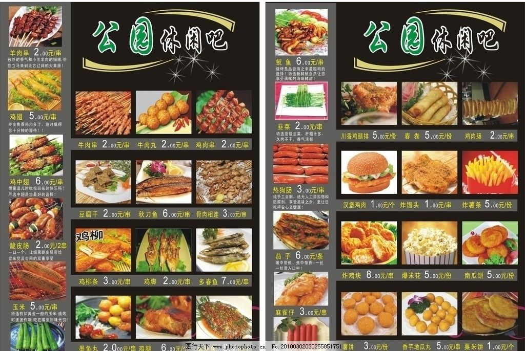 烧烤类 菜单图片_展板模板_广告设计_图行天下图库