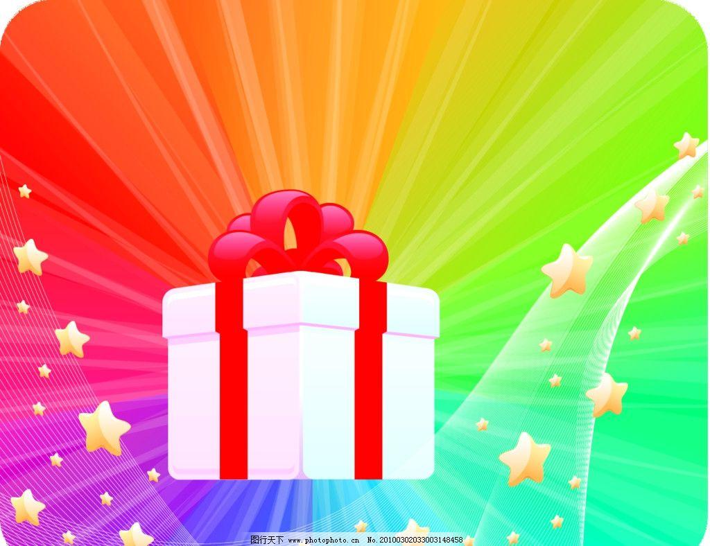 炫彩礼物盒 炫彩 礼物盒 蝴蝶结 星星 300dpi 七彩 薄纱 psd分层素材