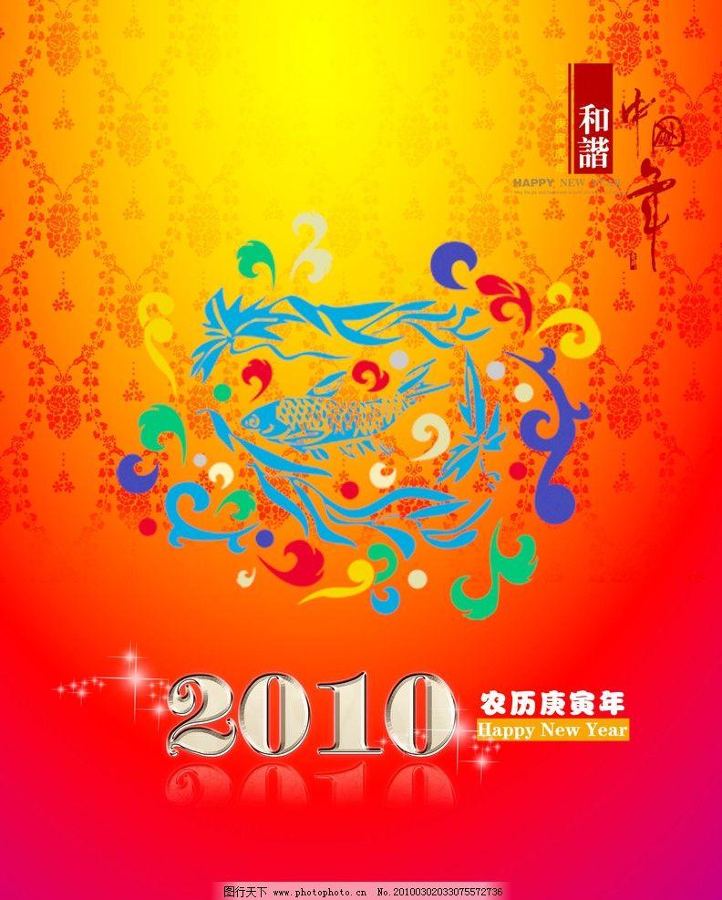 新年日历封面图片