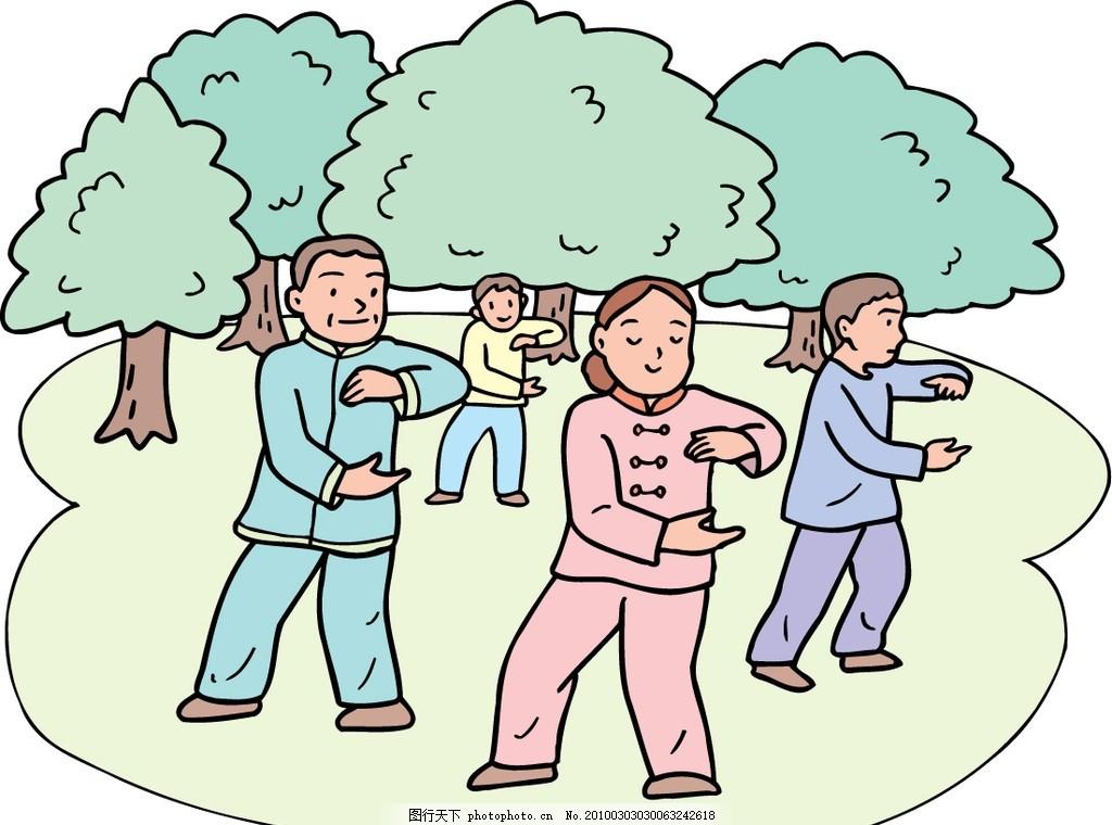 锻炼身体 矢量卡通人物 老年人锻炼身体 户外 矢量图案