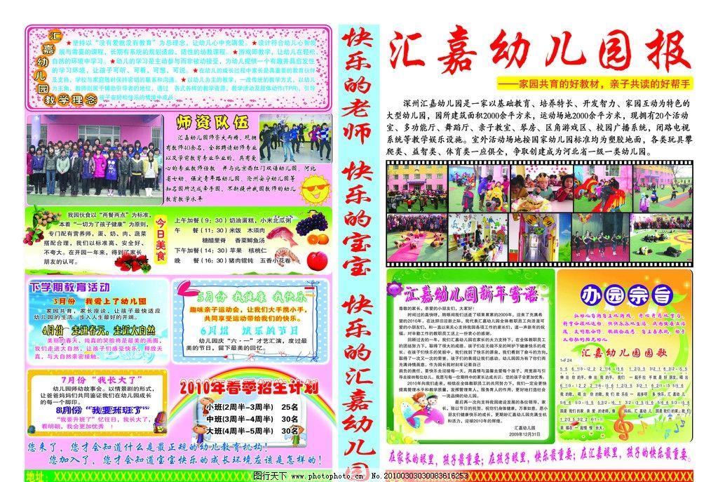 青少年 汇嘉幼儿园报 幼儿园海报 幼儿园模板 青少年海报 海报设计