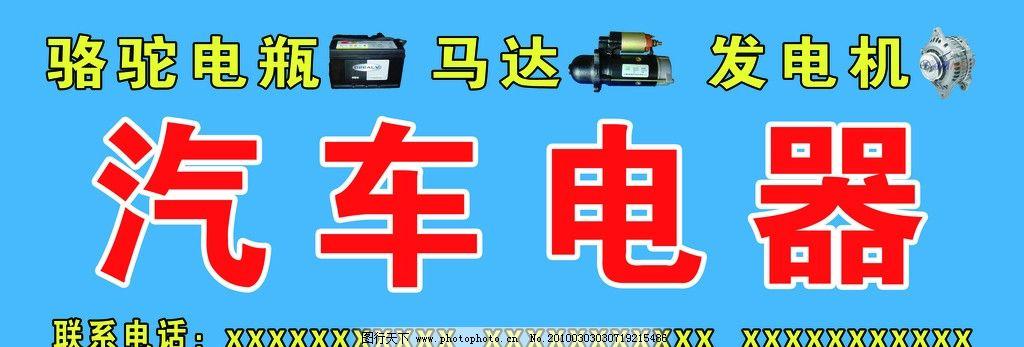 汽车电器 电瓶 马达 发电机 广告牌 国内广告设计 广告设计模板 源