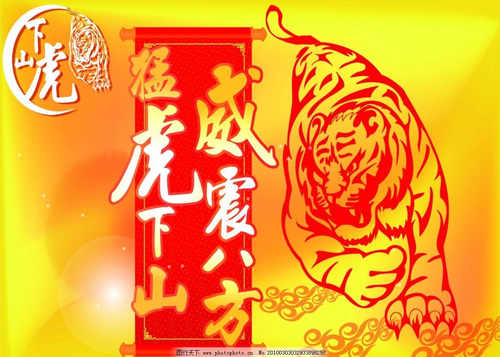 绸子 灯笼 古典素材 光芒 喜庆背景 财宝 虎霸雄财 花边 花框 老虎