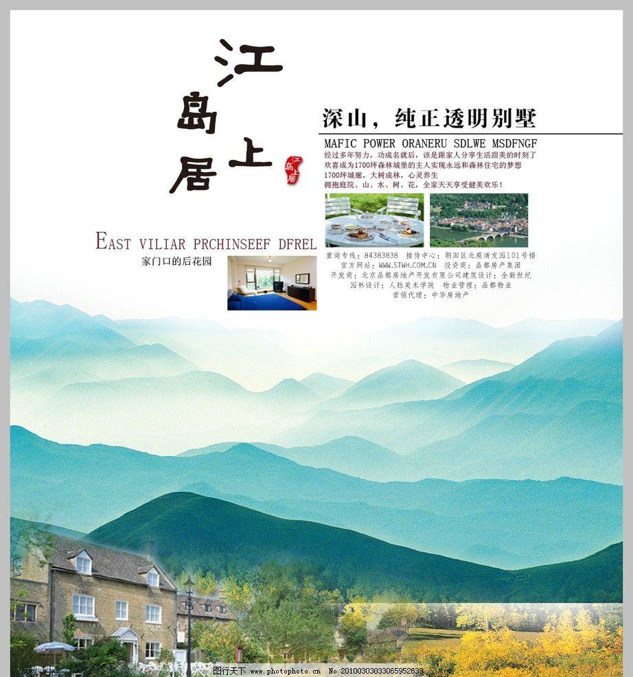 江岛上居 广告设计 设计模板 设计题材 住房宣传 源文件