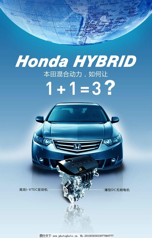 本田汽车广告图片
