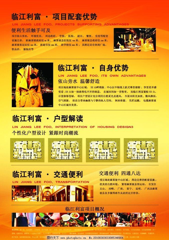 房地产海报 房地产 宣传单 房地产广告 户型图 海报 房地产宣传 psd