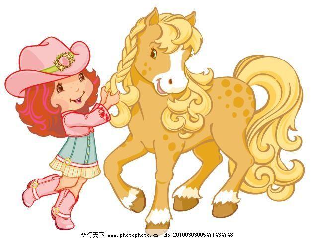 可爱马形象