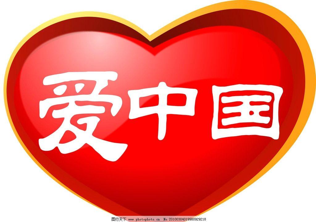 三星电子爱中国标志 矢量 标识 标识标志图标