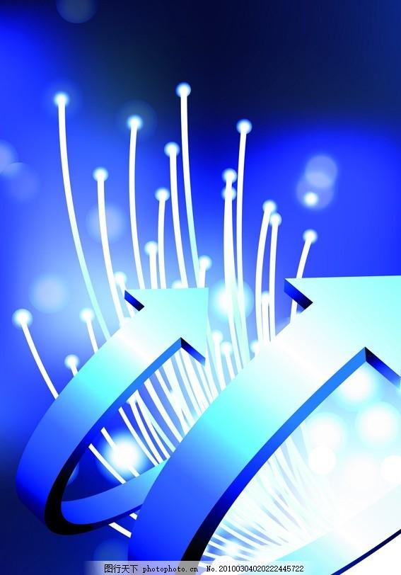 科技数据地球矢量素材 高科技 箭头 动感 地球 光纤 背景 矢量素材
