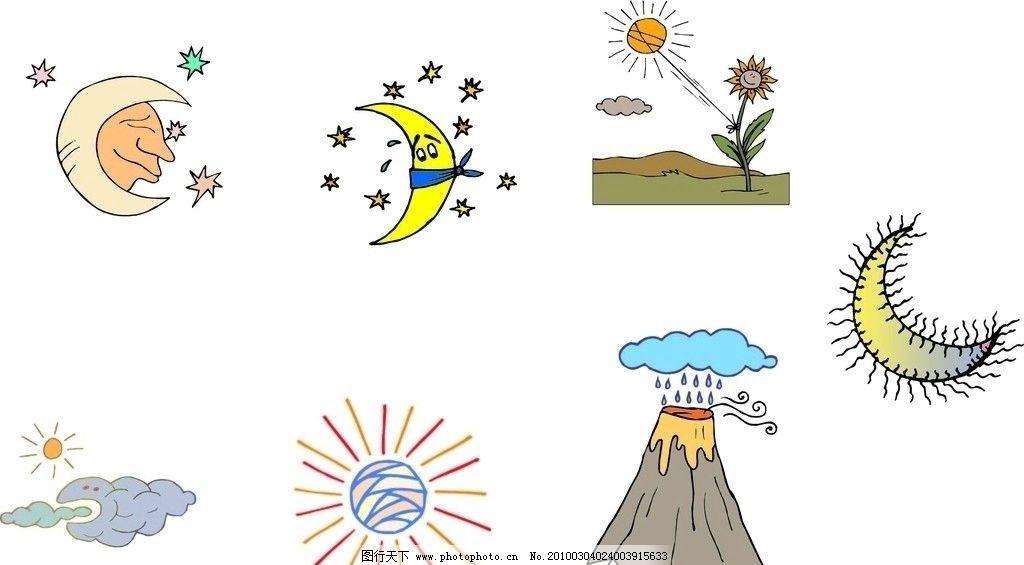 太阳 月亮 向日葵 火山 云 卡通 卡通人物化 自然风景 自然景观 矢量