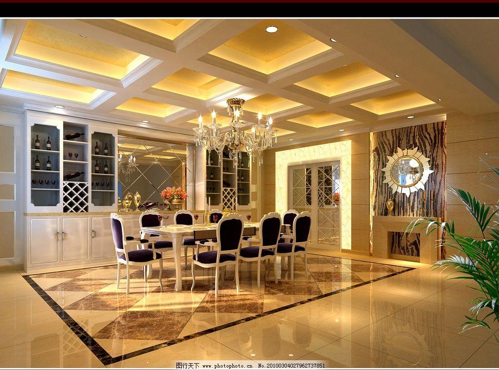 豪华欧式餐厅 豪华 酒柜 艺术 地花 餐桌 大理石 太阳镜子 造型天花图片
