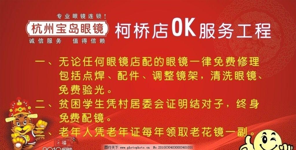 杭州宝岛眼镜 写真 海报图片_海报设计_广告设计_图行