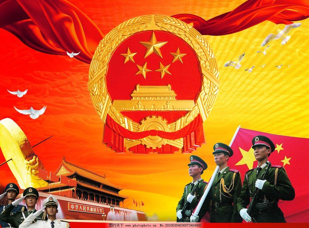 祖国 节日 节日素材 动感 边框 相框 红 背景 解放军 国旗