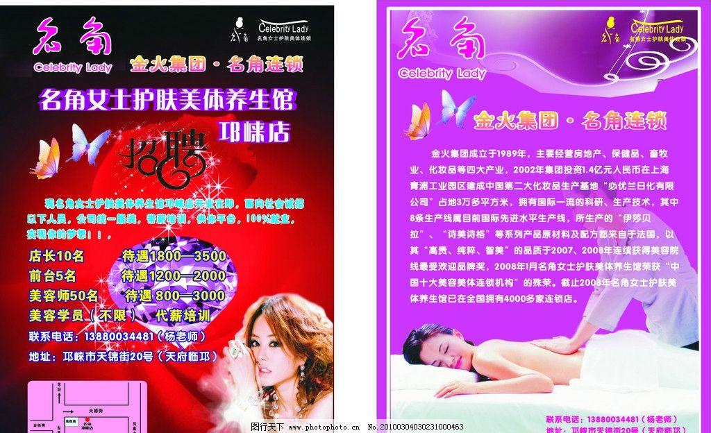 招聘 dm单 蝴蝶 钻石 星星 美女 花纹 按摩 dm宣传单 广告设计 矢量
