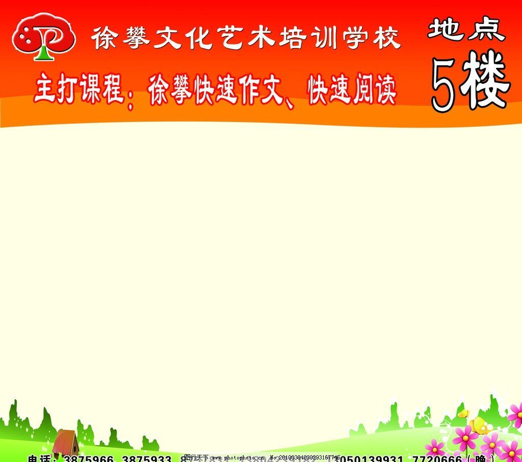 学校展板 徐攀作文标志 花朵 草地房子 绿草 暖色渐变 广告设计模板