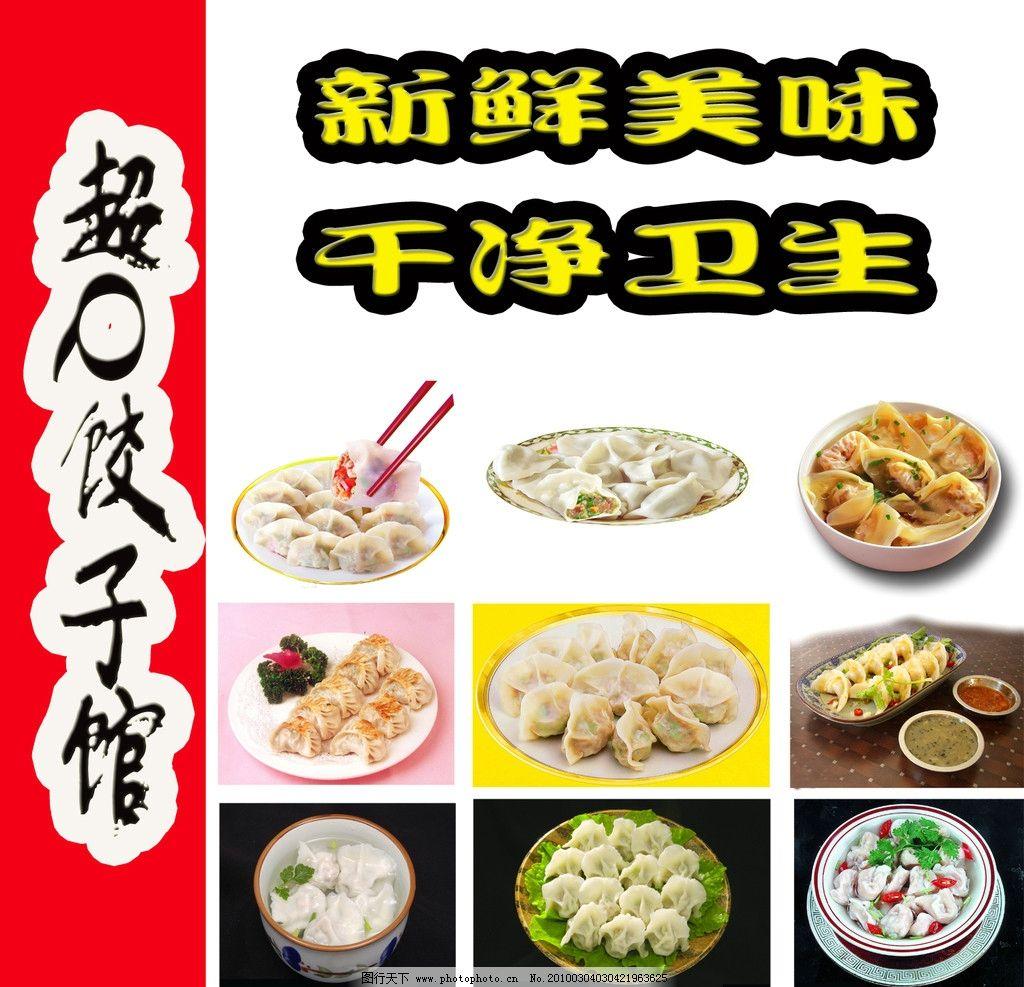 饺子馆 饺子图片 饺子 菜单菜谱 广告设计模板 源文件 100dpi psd