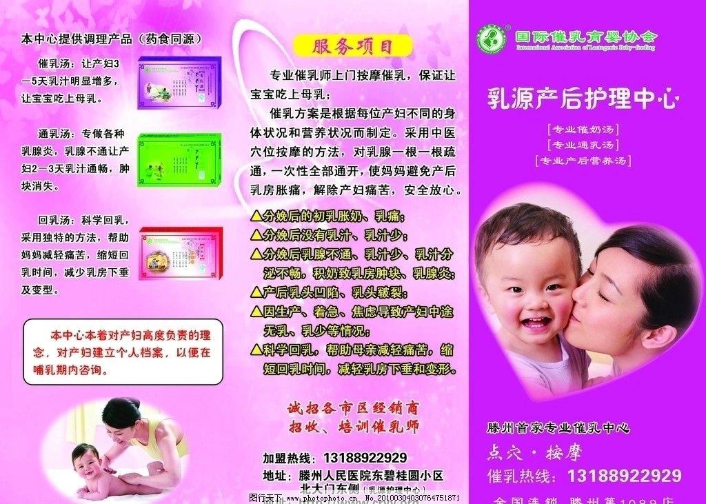 产后护理 护理中心 宝宝 妈咪宝贝 宝宝和妈妈 可爱宝贝 催奶汤