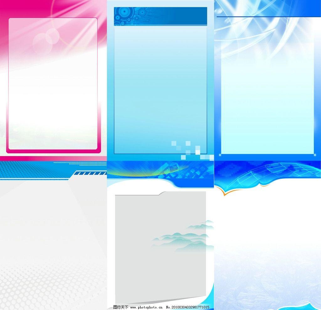 展板背景模板 展板背景 蓝色展板 展板模版 展板 背景素材 psd分层