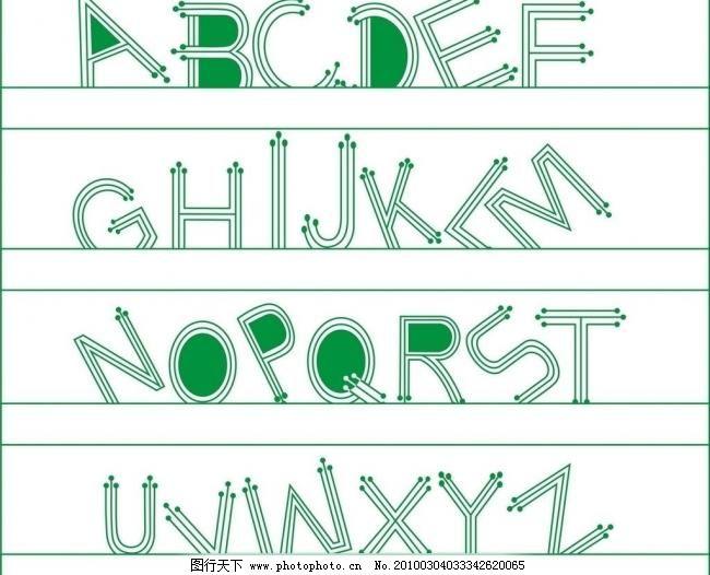 字母 字母图片免费下载 广告设计 矢量图库 文字设计 艺术字母字