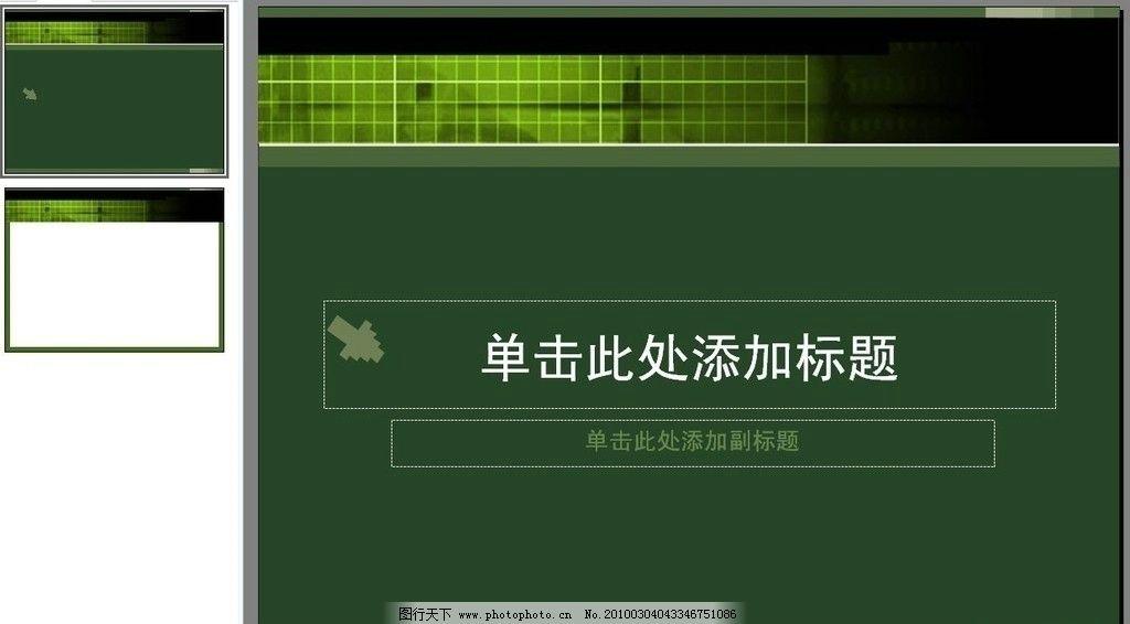 kb 格式: ppt 编号: 20100304043346751086 方式: 共享图 模式: 尺寸