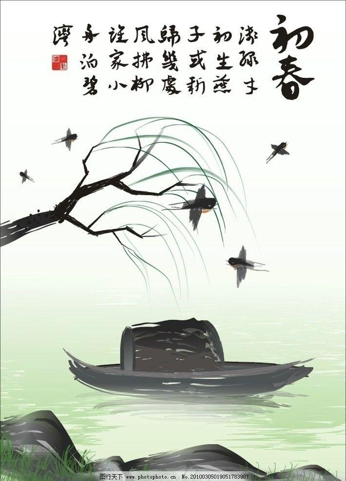燕子中国画步骤