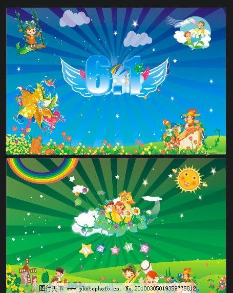 六一儿童节 幼儿园 太阳 六一节海报 花朵 变形字 海豚 卡通小孩