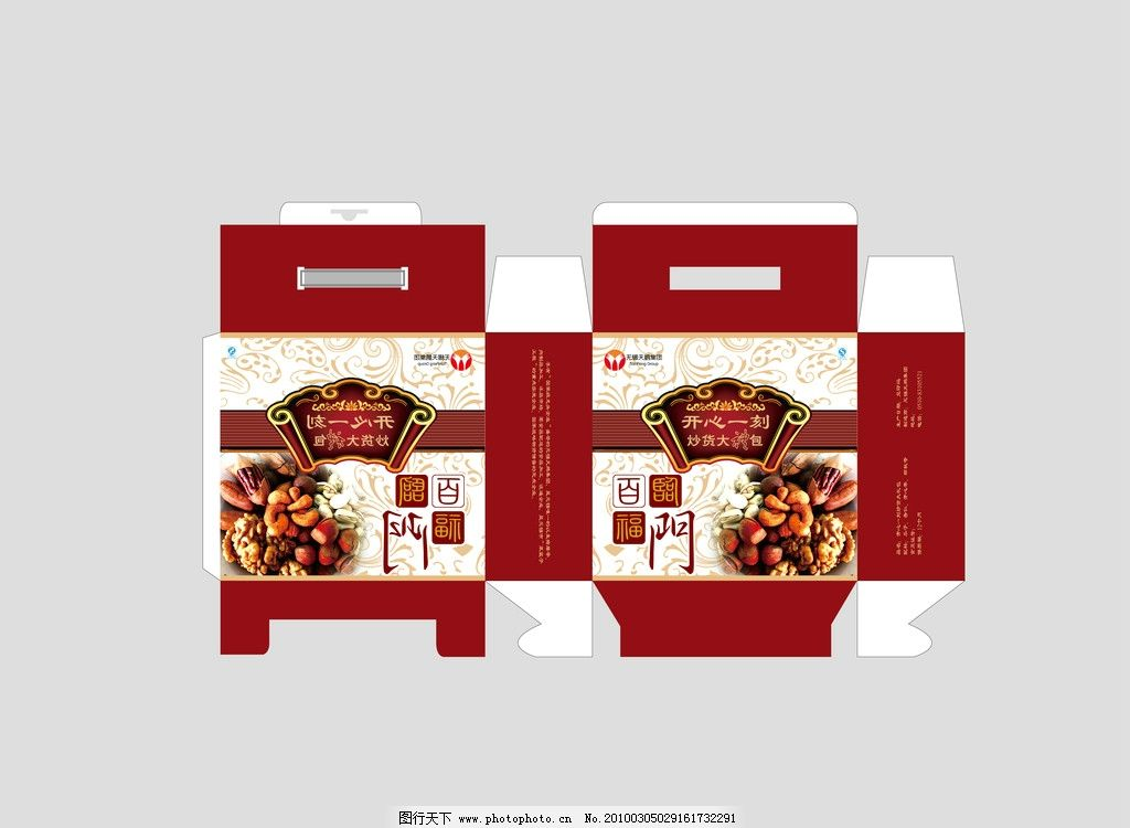 食品包装盒 坚果 礼盒 包装设计 广告设计 矢量