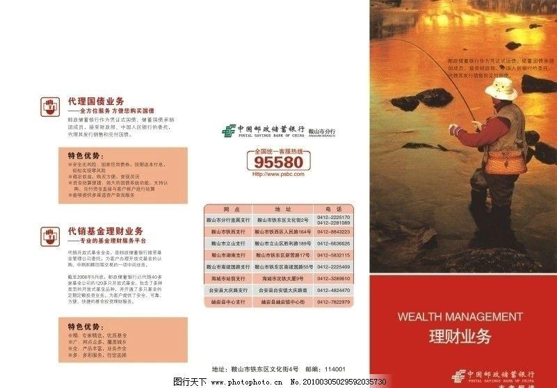 理财业务 邮政储蓄银行 广告设计 矢量 cdr