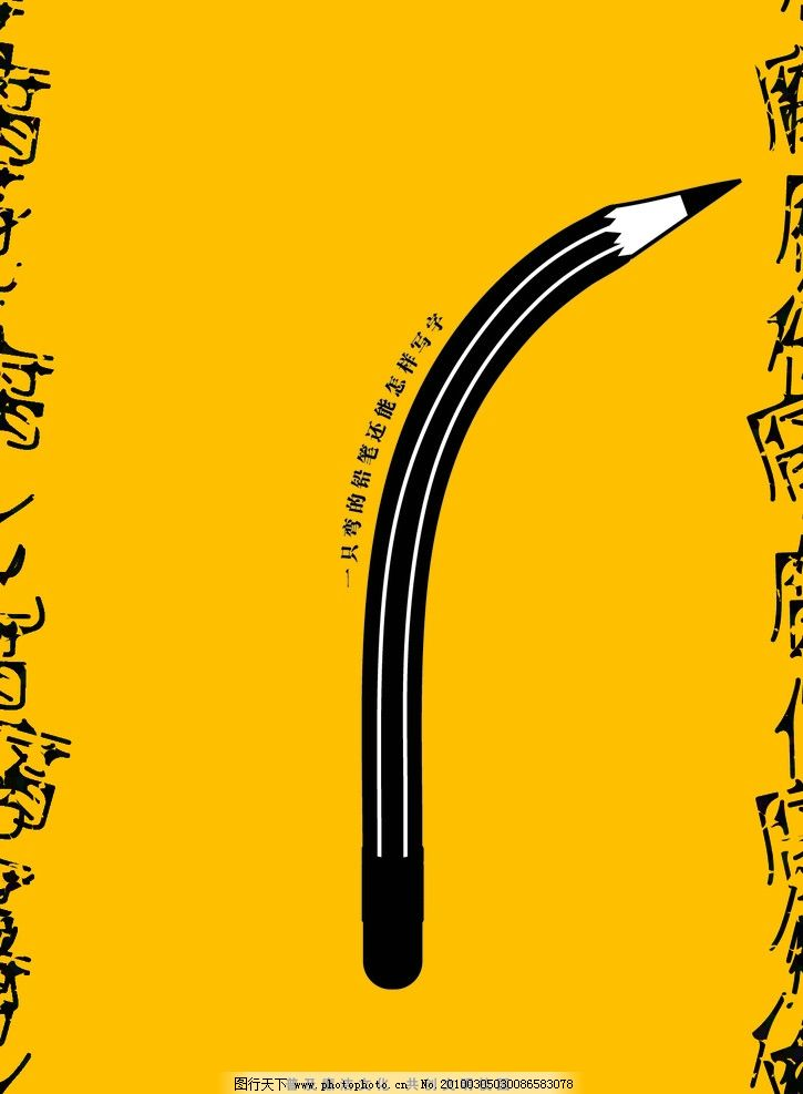 反腐倡廉海报设计图片