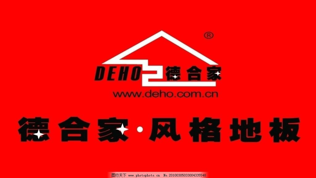 保时捷logo高清红底